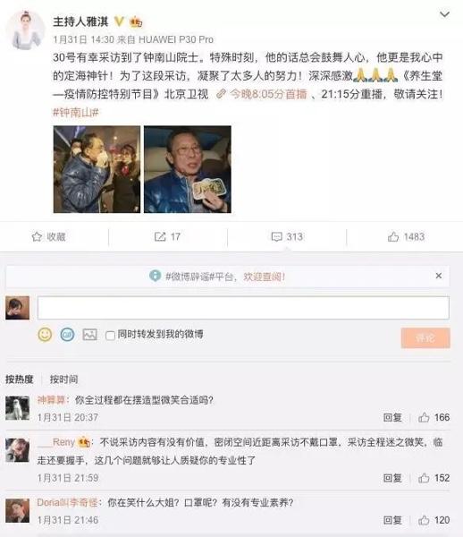 心理学分析:那个采访钟南山的女主持人,为什么惹众怒?插图(1)
