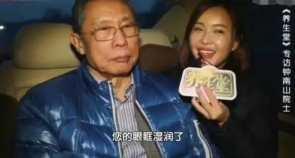 心理学分析:那个采访钟南山的女主持人,为什么惹众怒?插图(4)