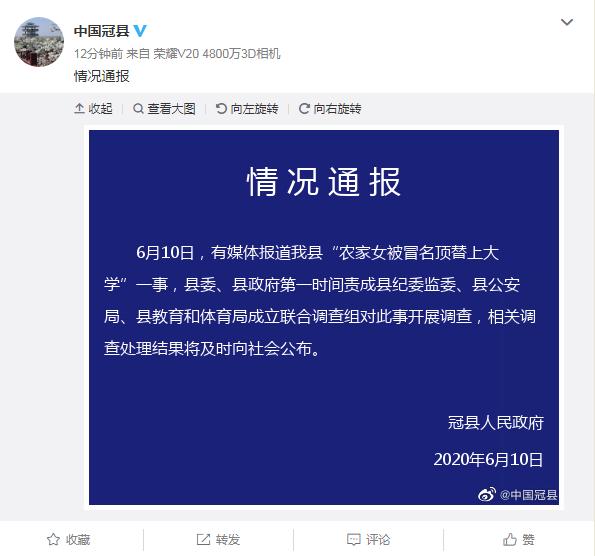 山东冠县:顶替农家女上大学者被停职 将严肃处理插图(1)