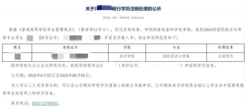 山东冠县:顶替农家女上大学者被停职 将严肃处理插图(2)