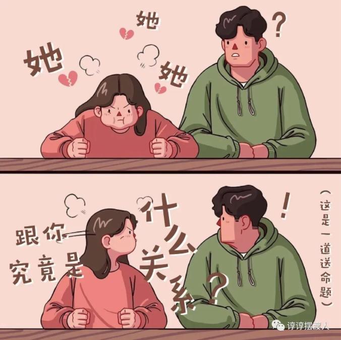 恋爱中,我们为什么会吃醋?插图